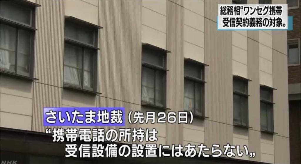 ワンセグ携帯NHK受信料 【速報】 会長「調べるなんて無理」総務省の要請に反論