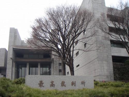 Saikosaibansho
