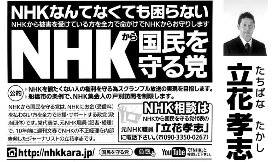 立花 孝志氏 NHKに勝利!? 【携帯ワンセグに契約の義務なし】の判決