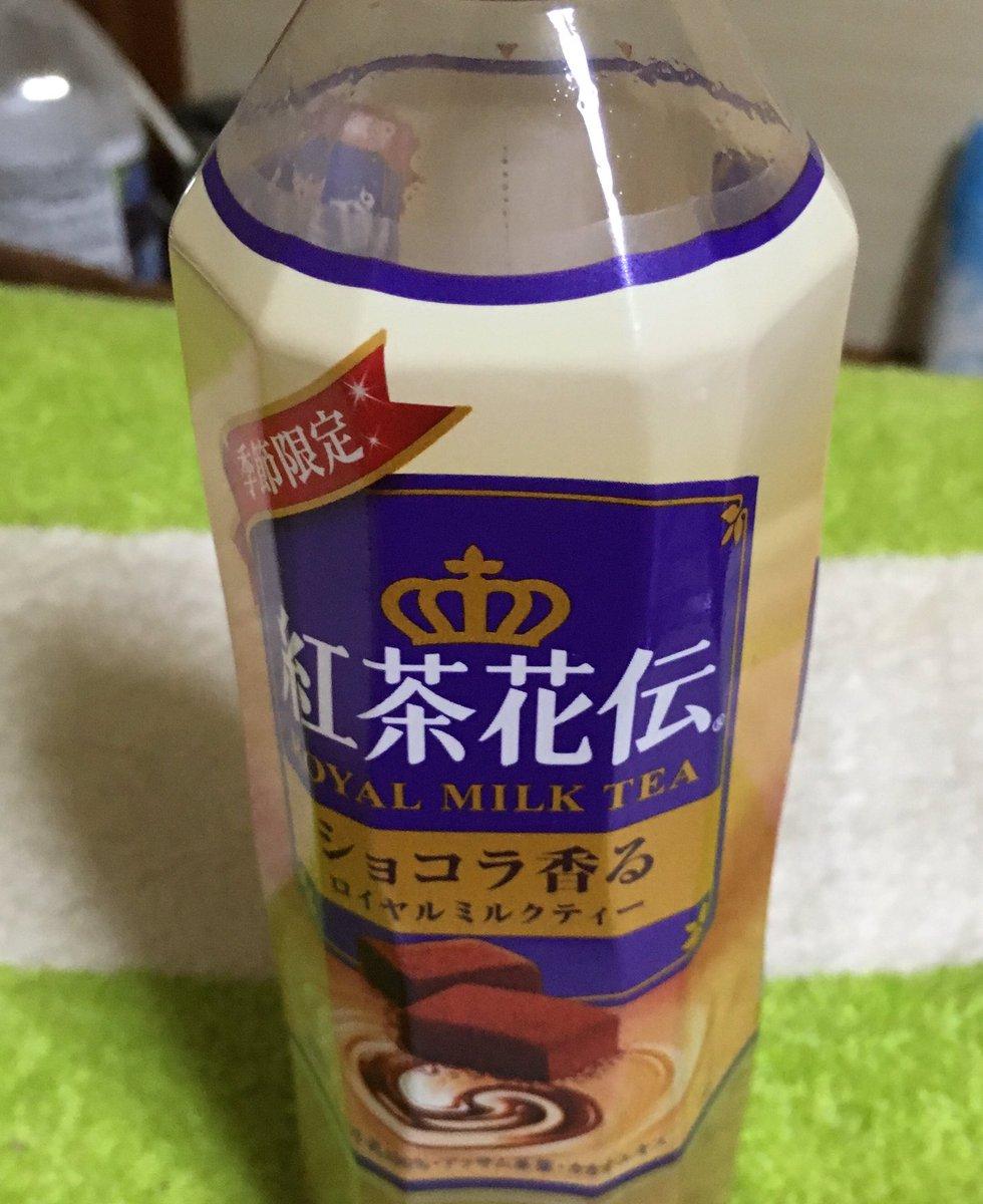 【期間限定】紅茶花伝のショコラが予想以上にまずい
