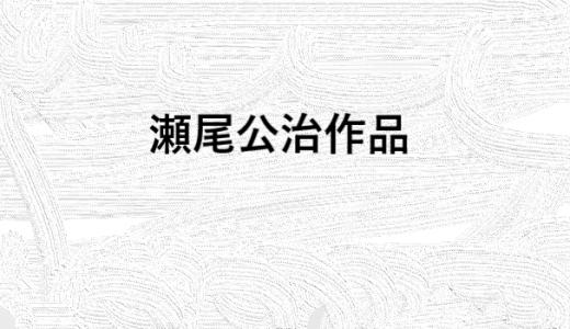 瀬尾公治短編集 ラブレター感想 【ネタバレ注意】
