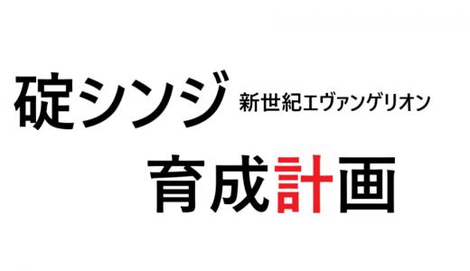 【ネタバレ注意】 マンガ版 碇シンジ育成計画の感想をつらつら述べる